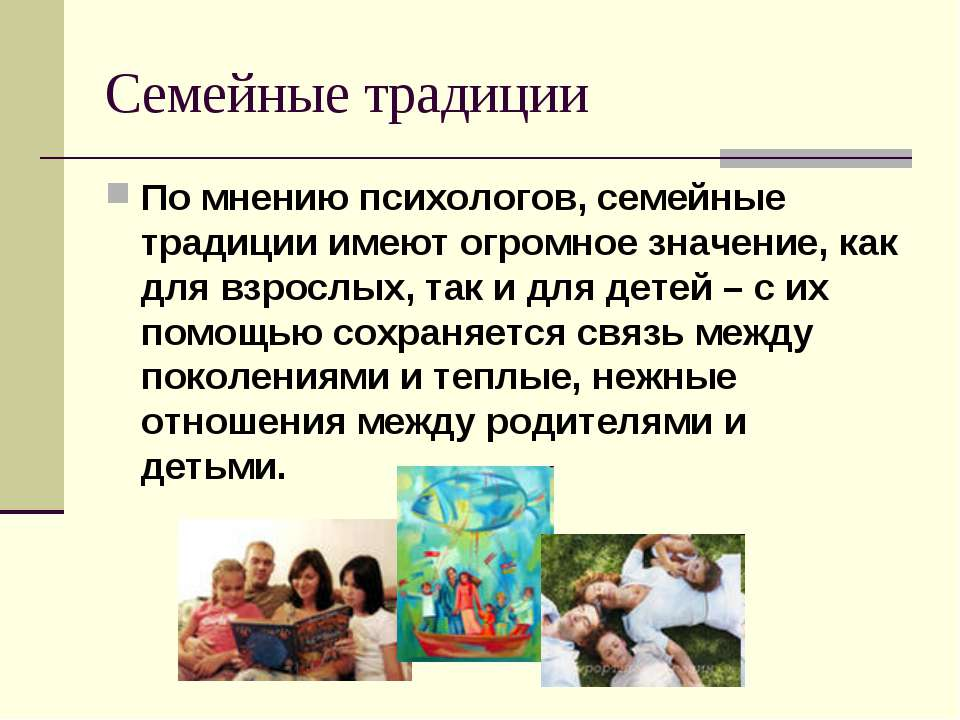 Презентация По Теме Моя Семья