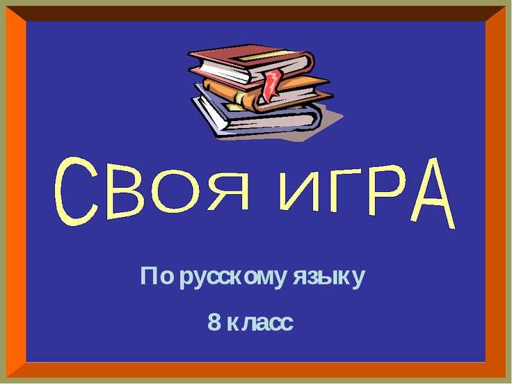 По русскому языку 8 класс