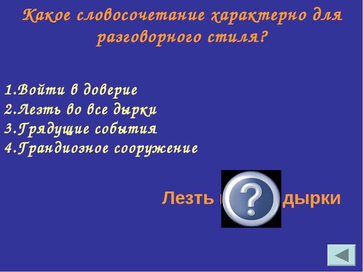 Какое словосочетание характерно для разговорного стиля? Войти в доверие Лезть...