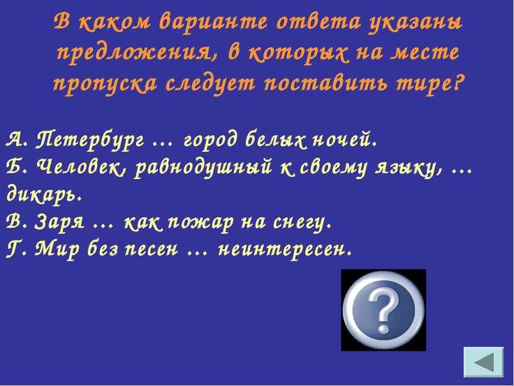 В каком варианте ответа указаны предложения, в которых на месте пропуска след...