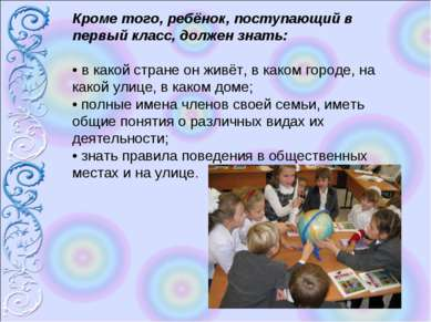 Кроме того, ребёнок, поступающий в первый класс, должен знать: • в какой стра...