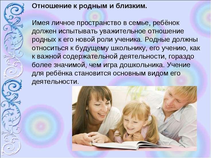 Отношение к родным и близким. Имея личное пространство в семье, ребёнок долже...
