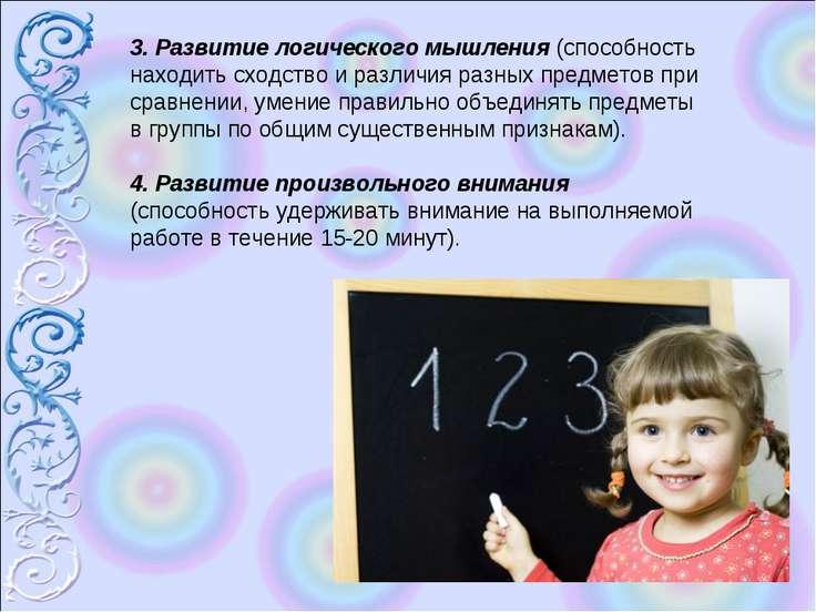 3. Развитие логического мышления (способность находить сходство и различия ра...