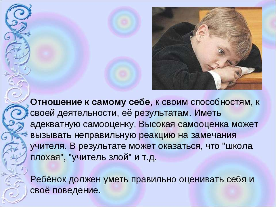 Отношение к самому себе, к своим способностям, к своей деятельности, её резул...