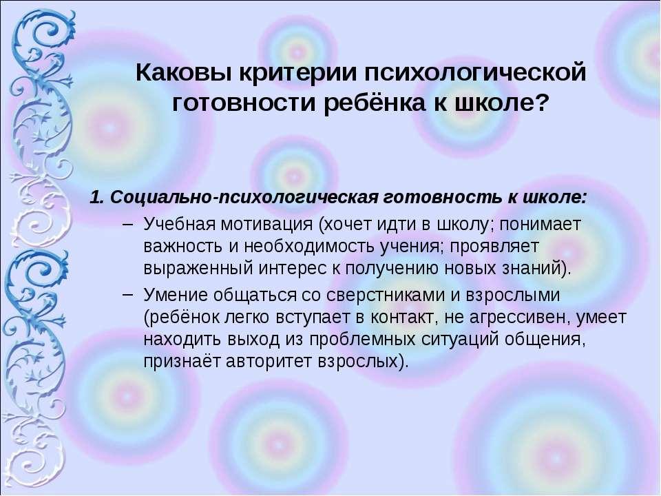 Каковы критерии психологической готовности ребёнка к школе? 1. Социально-псих...
