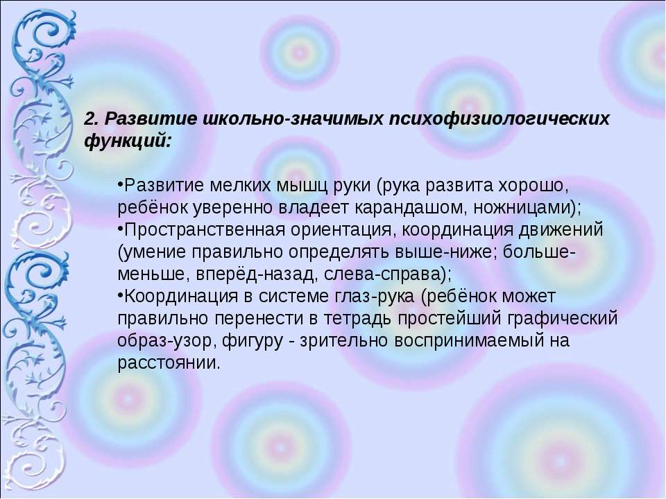 2. Развитие школьно-значимых психофизиологических функций: Развитие мелких мы...