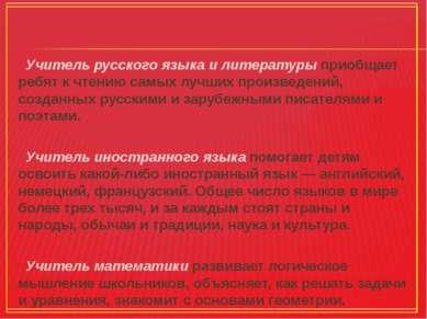 Учитель русского языка и литературы приобщает ребят к чтению самых лучших про...