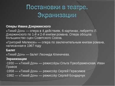Оперы Ивана Дзержинского «Тихий Дон» — опера в 4 действиях, 6 картинах, либре...