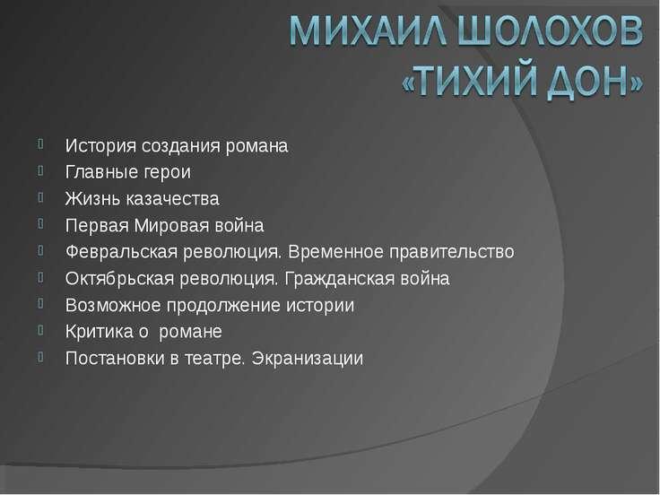 Презентация На Тему Михаил Романов