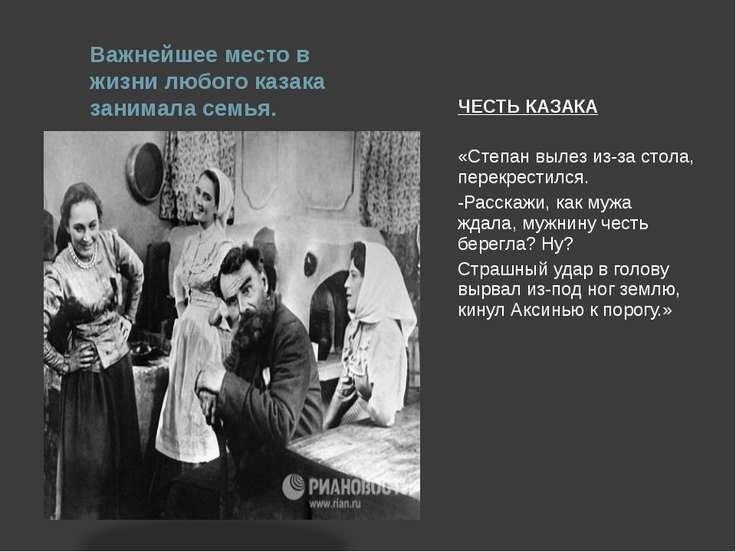 Важнейшее место в жизни любого казака занимала семья. ЧЕСТЬ КАЗАКА «Степан вы...
