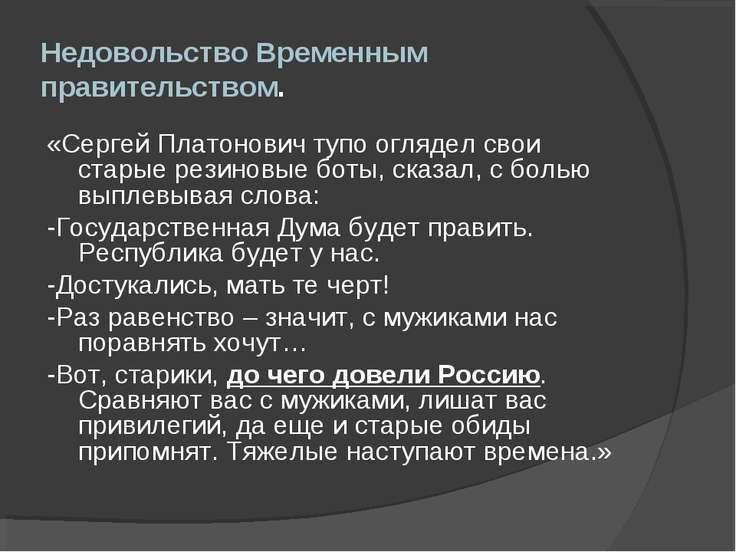 Недовольство Временным правительством. «Сергей Платонович тупо оглядел свои с...
