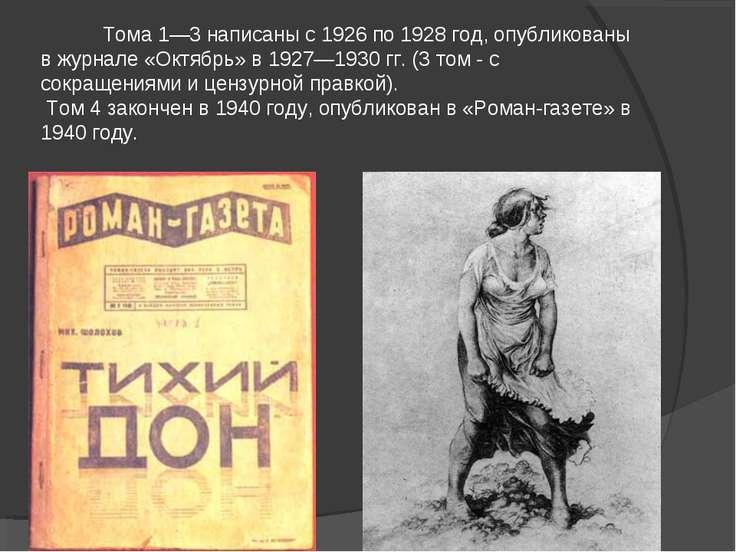 Тома 1—3 написаны с 1926 по 1928 год, опубликованы в журнале «Октябрь» в 1927...