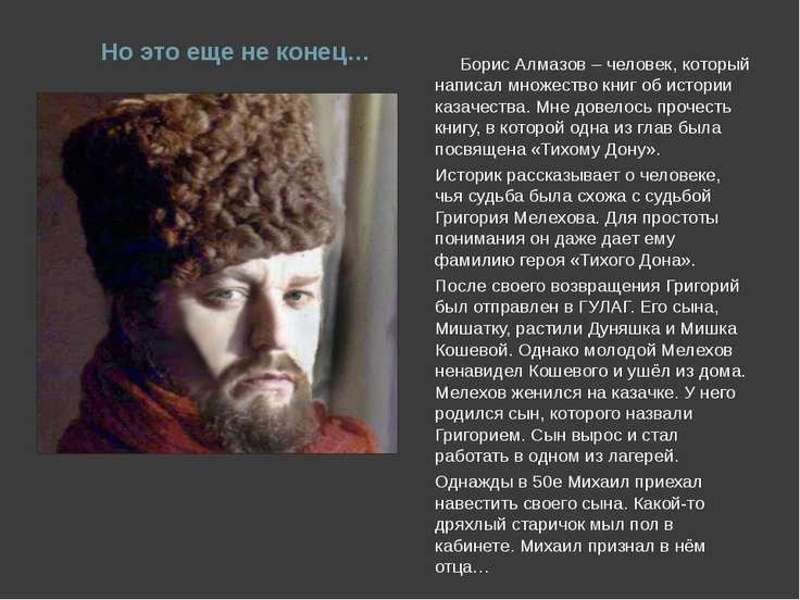 Но это еще не конец… Борис Алмазов – человек, который написал множество книг ...