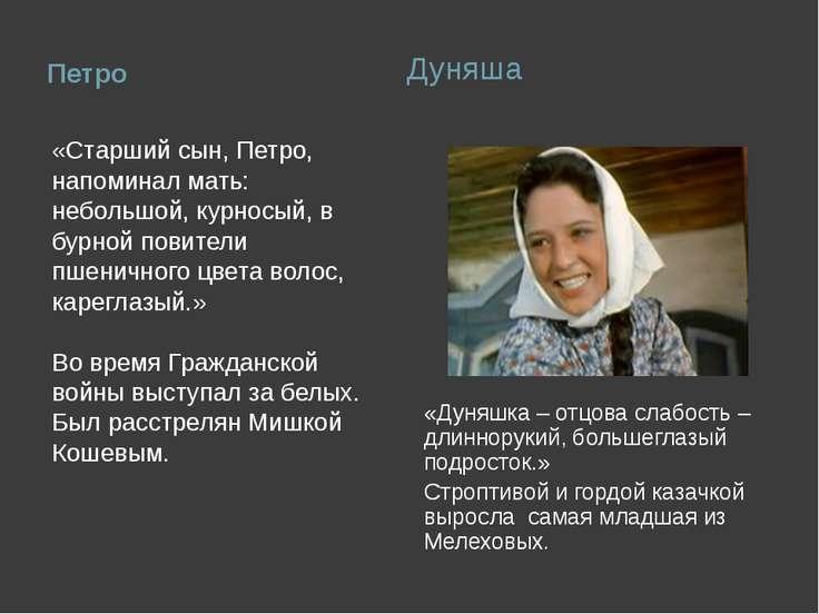 Дуняша Петро «Дуняшка – отцова слабость – длиннорукий, большеглазый подросток...