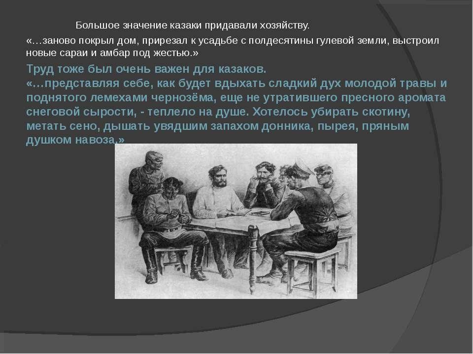 Труд тоже был очень важен для казаков. «…представляя себе, как будет вдыхать ...
