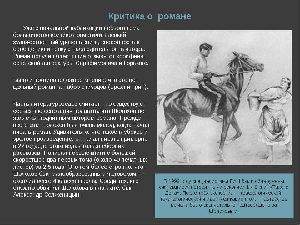 Критика о романе Уже с начальной публикации первого тома большинство критиков...