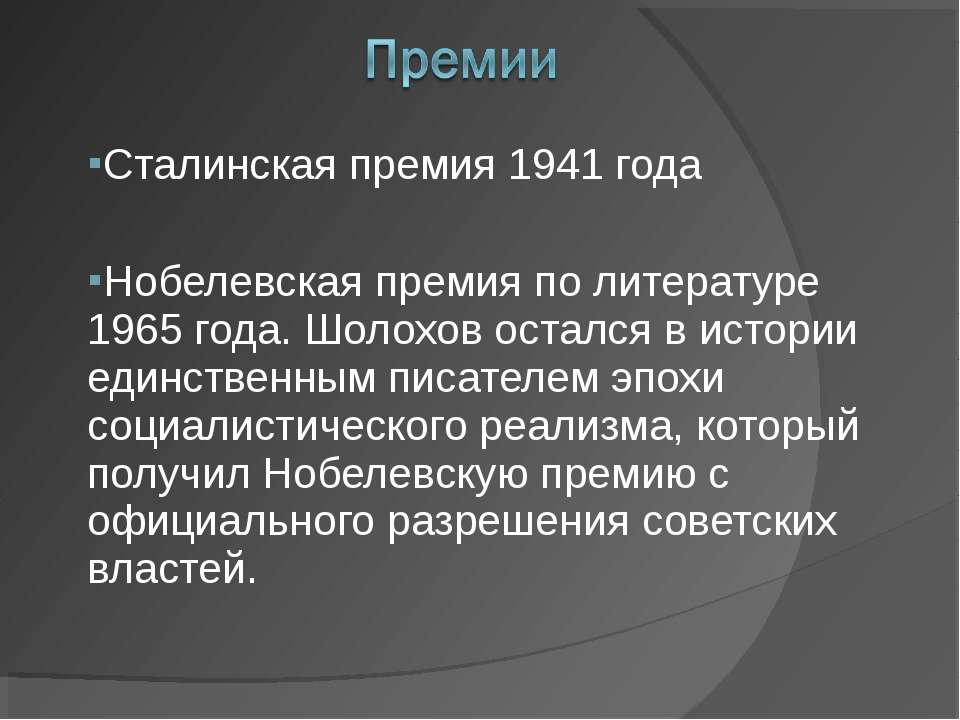 Сталинская премия 1941 года Нобелевская премия по литературе 1965 года. Шолох...