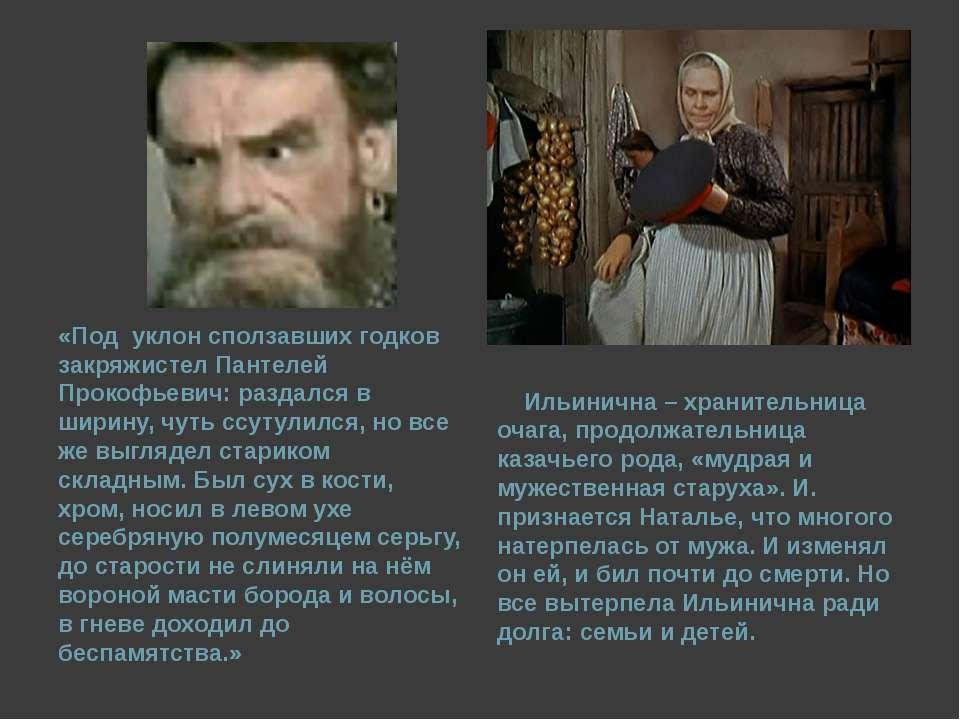 «Под уклон сползавших годков закряжистел Пантелей Прокофьевич: раздался в шир...
