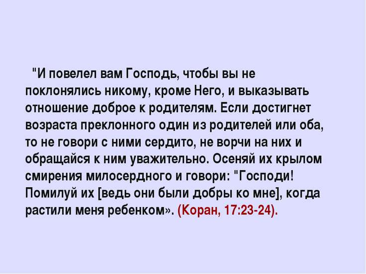 """""""И повелел вам Господь, чтобы вы не поклонялись никому, кроме Него, и выказыв..."""