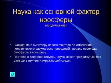 Наука как основной фактор ноосферы (продолжение) Вхождение в биосферу нового ...
