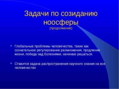 Задачи по созиданию ноосферы (продолжение) Глобальные проблемы человечества, ...