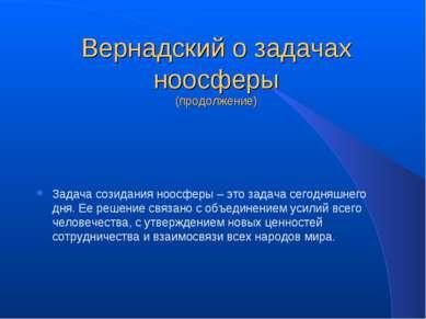Вернадский о задачах ноосферы (продолжение) Задача созидания ноосферы – это з...