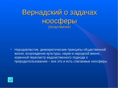 Вернадский о задачах ноосферы (продолжение) Народовластие, демократические пр...