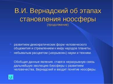 В.И. Вернадский об этапах становления ноосферы (продолжение) развитием демокр...
