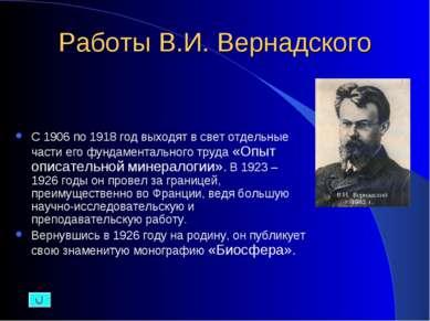 Работы В.И. Вернадского С 1906 по 1918 год выходят в свет отдельные части его...