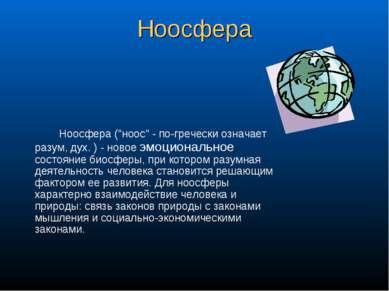 """Ноосфера Ноосфера (""""ноос"""" - по-гречески означает разум, дух. ) - новое эмоцио..."""