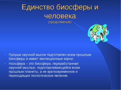 Единство биосферы и человека (продолжение) Прорыв научной мысли подготовлен в...