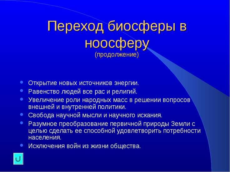 Переход биосферы в ноосферу (продолжение) Открытие новых источников энергии. ...