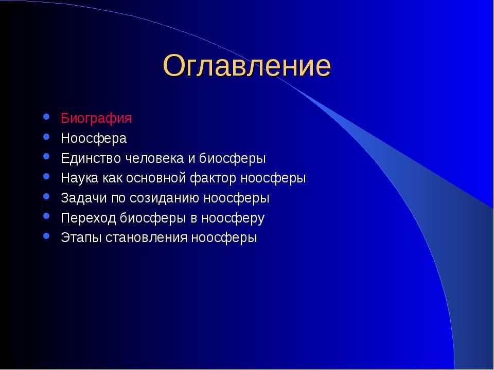 Оглавление Биография Ноосфера Единство человека и биосферы Наука как основной...