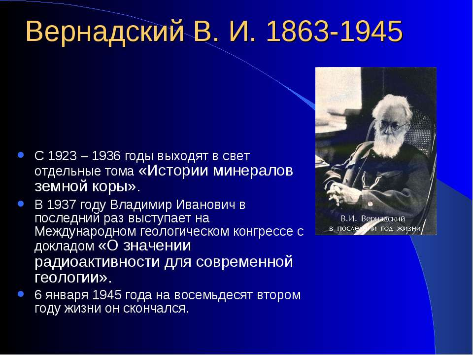 Вернадский В. И. 1863-1945 С 1923 – 1936 годы выходят в свет отдельные тома «...