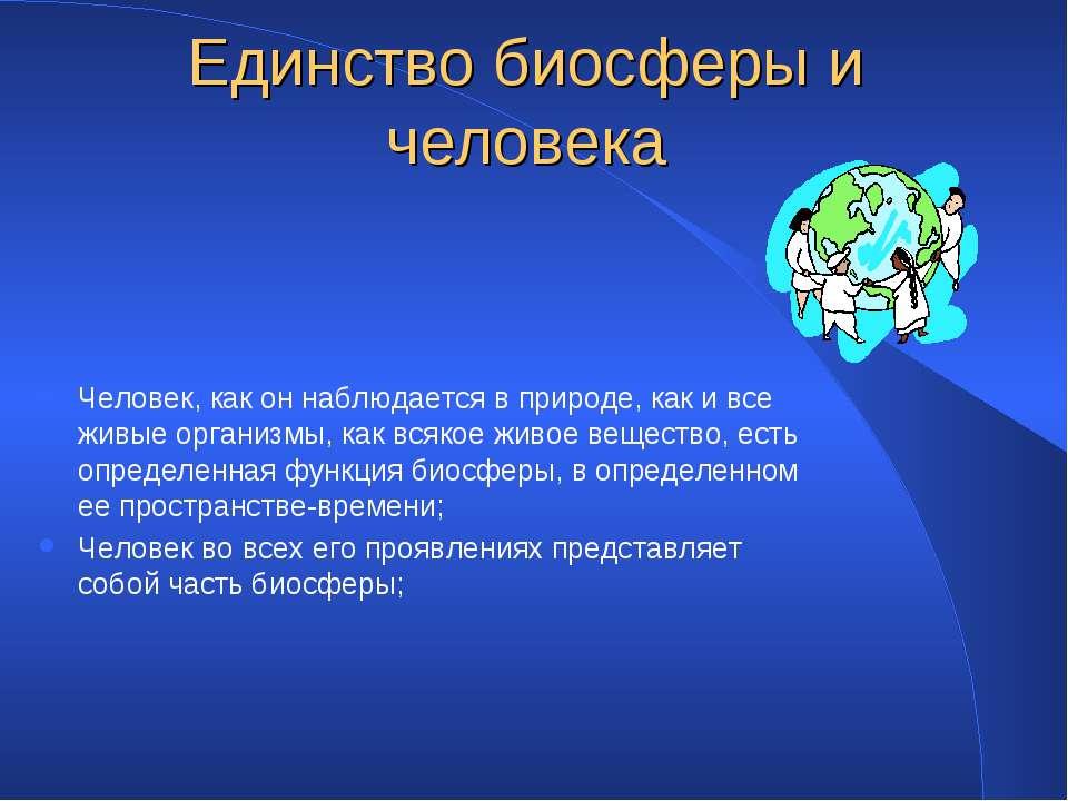 Единство биосферы и человека Человек, как он наблюдается в природе, как и все...