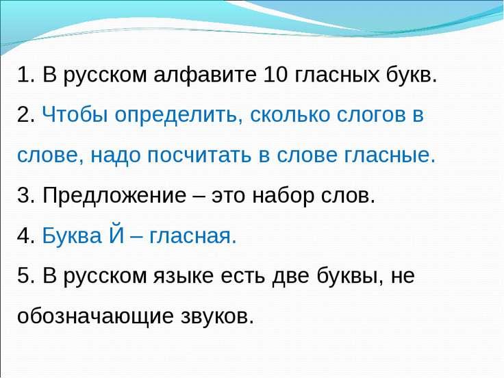 1. В русском алфавите 10 гласных букв. 2. Чтобы определить, сколько слогов в ...