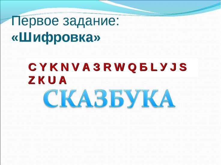 Первое задание: «Шифровка» C Y K N V A З R W Q Б L У J S Z К U А