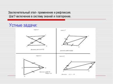 Заключительный этап- применение и рефлексия. Шаг7-включение в систему знаний ...