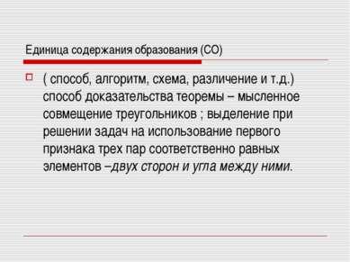Единица содержания образования (СО) ( способ, алгоритм, схема, различение и т...