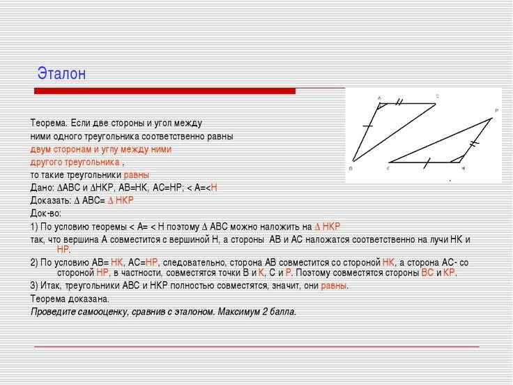 Эталон Теорема. Если две стороны и угол между ними одного треугольника соотве...