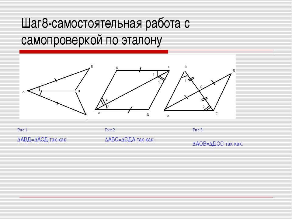 Шаг8-самостоятельная работа с самопроверкой по эталону