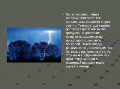 Канал молнии , через который протекает ток , сильно разогревается и ярко свет...