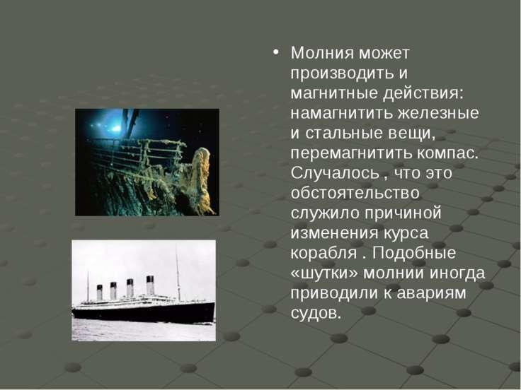 Молния может производить и магнитные действия: намагнитить железные и стальны...