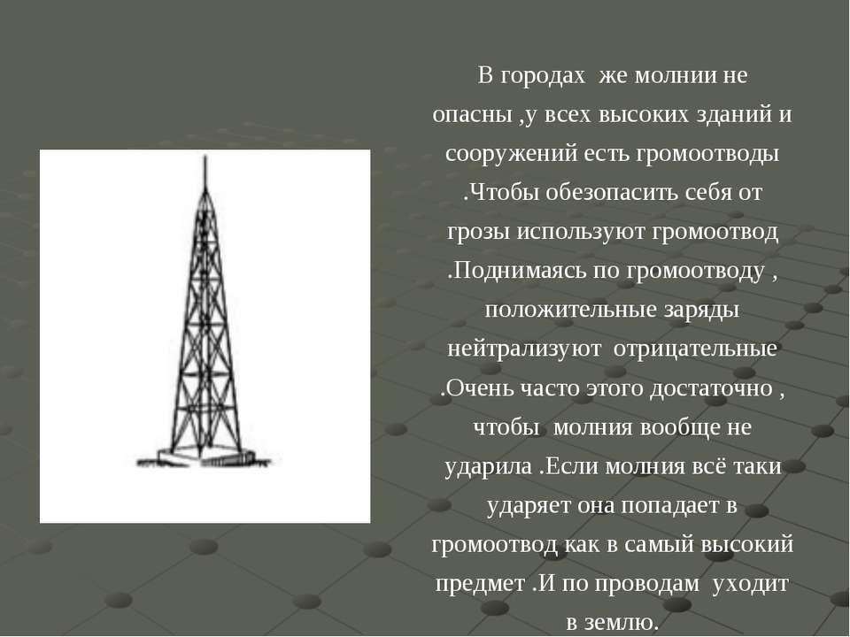 В городах же молнии не опасны ,у всех высоких зданий и сооружений есть громоо...