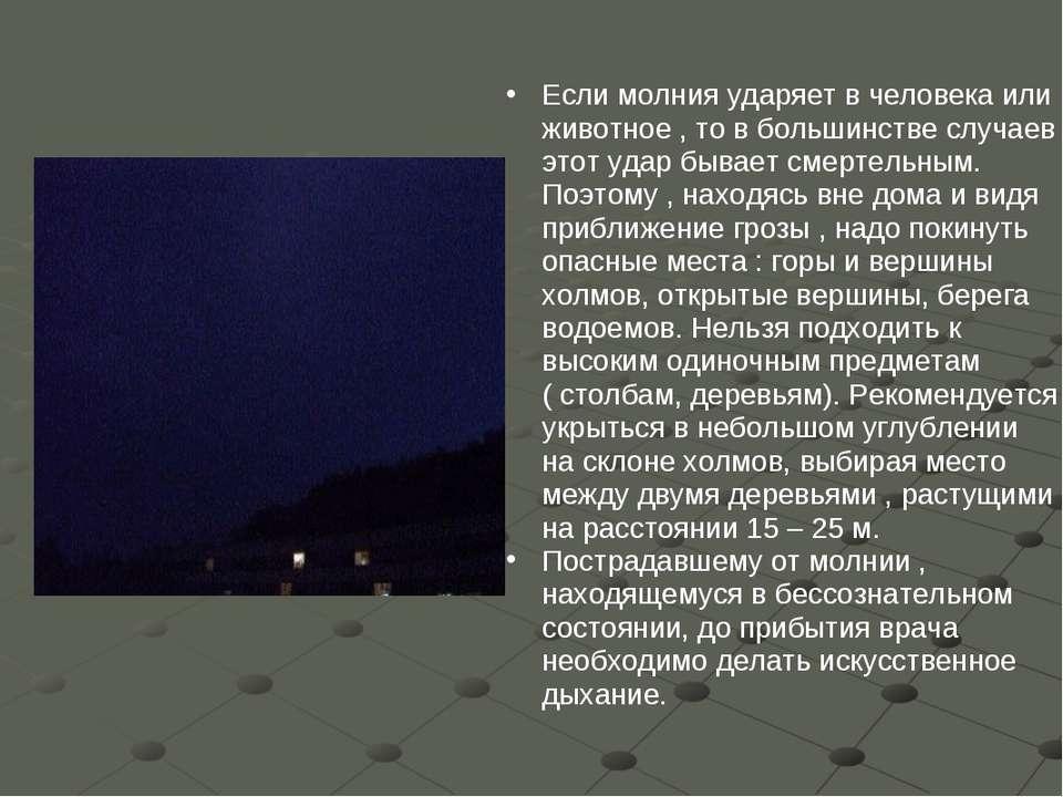 Если молния ударяет в человека или животное , то в большинстве случаев этот у...