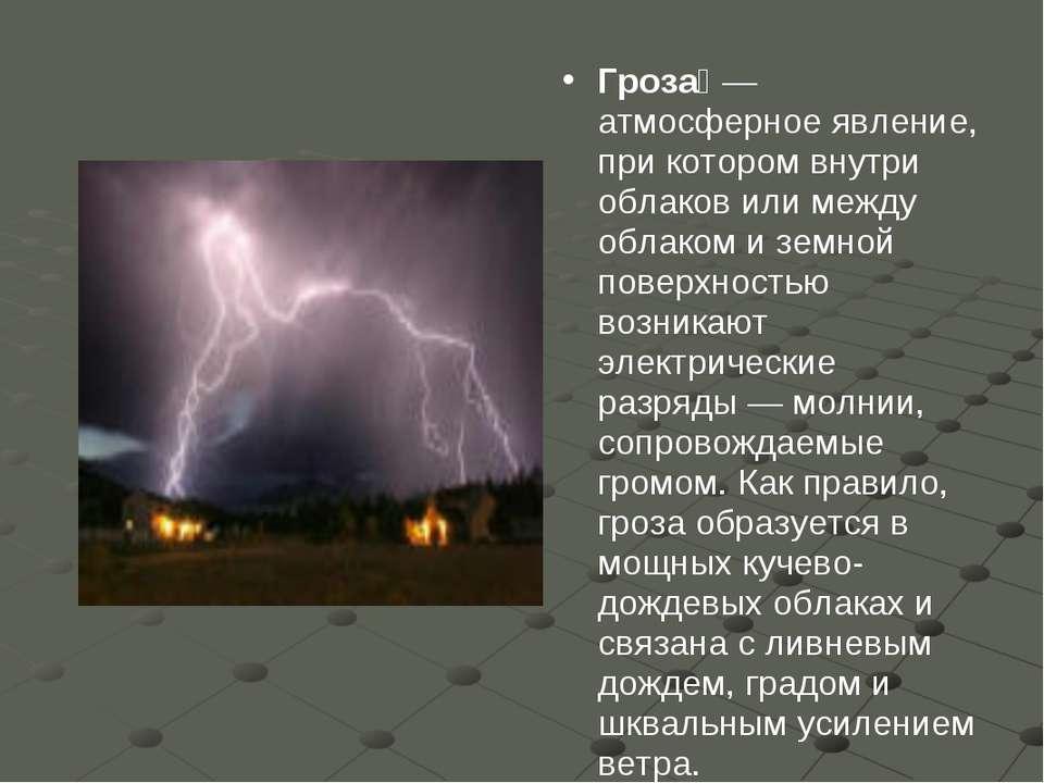 Гроза — атмосферное явление, при котором внутри облаков или между облаком и ...
