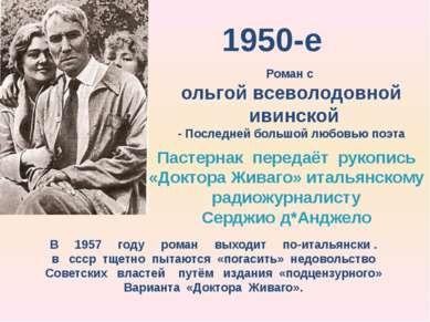 1950-е Роман с ольгой всеволодовной ивинской - Последней большой любовью поэт...