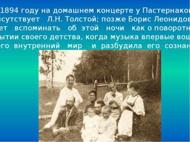 В 1894 году на домашнем концерте у Пастернаков присутствует Л.Н. Толстой; поз...