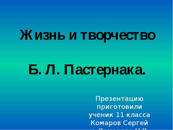 Жизнь и творчество Б. Л. Пастернака. Презентацию приготовили ученик 11 класса...