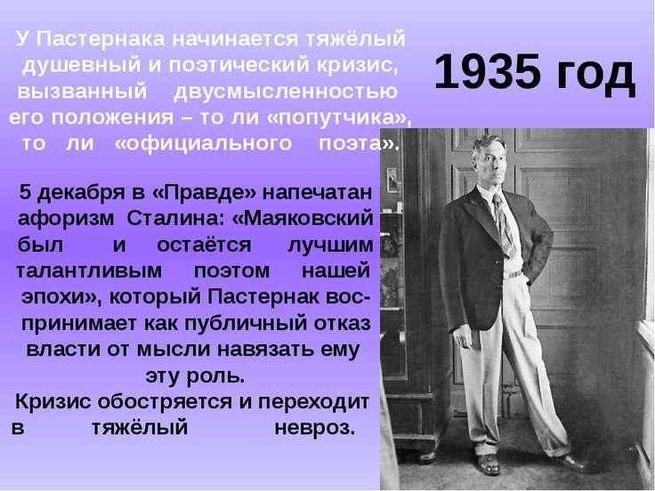 1935 год У Пастернака начинается тяжёлый душевный и поэтический кризис, вызва...